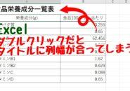 Excel エクセル 列幅 自動調整