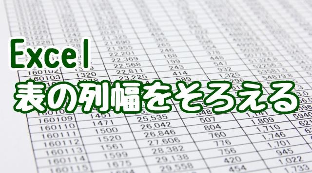 Excel エクセル 表 列幅 そろえる