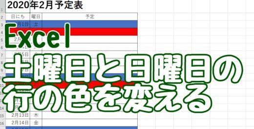 Excel エクセル 条件付き書式 セルの色