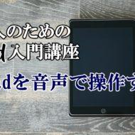 iPad アイパッド 入門 使い方 Siri