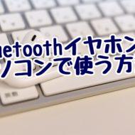 Windows10 Bluetooth イヤホン 接続方法