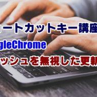 ショートカットキー 講座 一覧 Chrome 更新