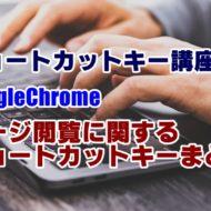 ショートカットキー 講座 一覧 Chrome スクロール