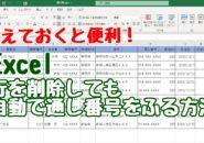 Excel エクセル 通し番号 ROW関数