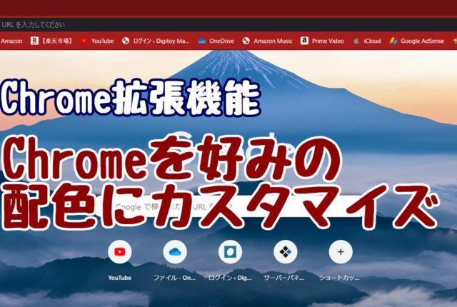クロム Chrome 配色 変更 拡張機能