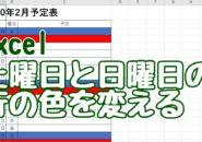 Excel エクセル 条件付き書式 ISBLANK関数