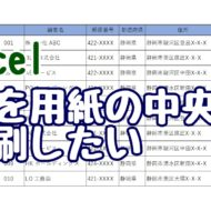 Excel エクセル 表 印刷