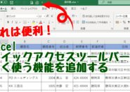 Excel エクセル クイックアクセスツールバー 追加