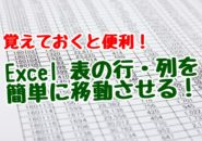 Excel エクセル 行 列 移動