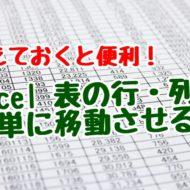Excel エクセル 行 列 移動