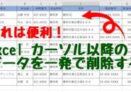 Excel エクセル カーソル右側 データ 削除
