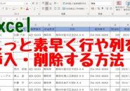 Excel エクセル 行 列 挿入 削除