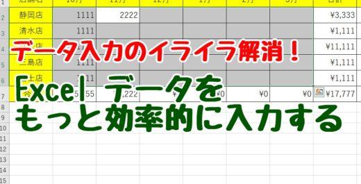 Excel エクセル データ 入力