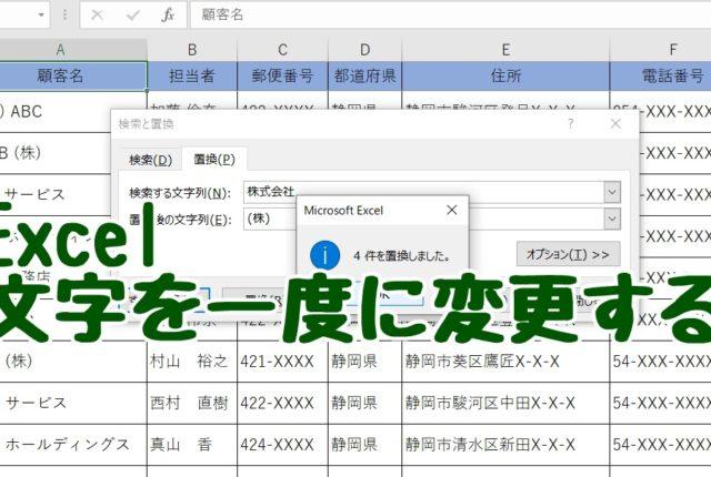 Excel エクセル 置換 検索