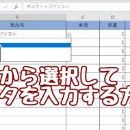 Excel エクセル リスト データの入力規則