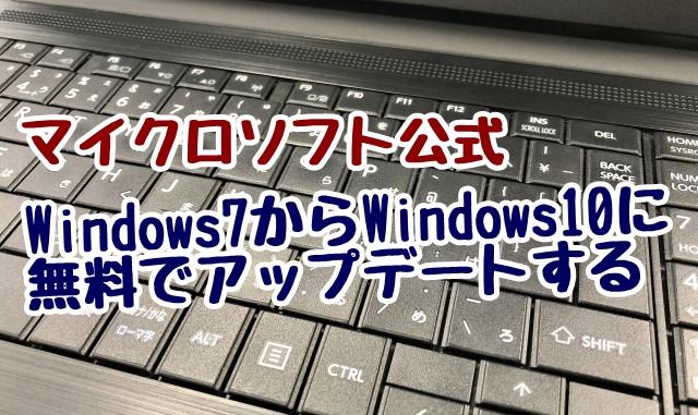 Windows10 Windows7 無料 アップデート