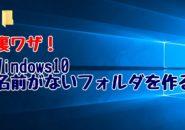 Windows10 ノーブレークスペース フォルダ フォルダ名