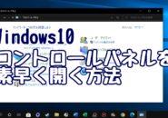 Windows10 コントロールパネル 表示 ショートカット