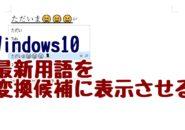 Windows10 MicrosoftIME 最新用語 変換