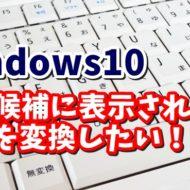 Windows10 MicrosoftIME 単漢字辞書