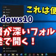 Windows10 エクスプローラー ピン留め フォルダ