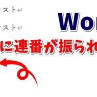 Word ワード オートコレクト 解除