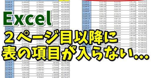 Excel エクセル 印刷タイトル 印刷