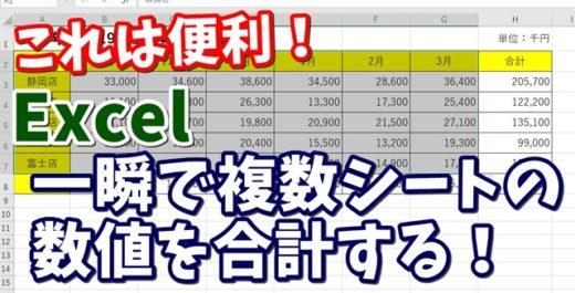 Excel エクセル 3D集計 3D参照