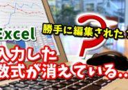 Excel エクセル セルのロック シートの保護