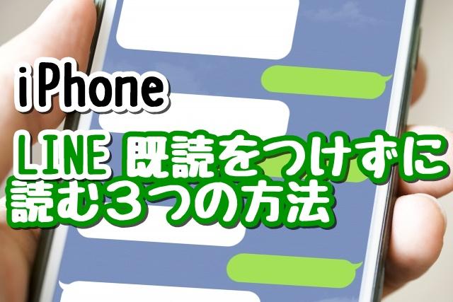 iPhone アイフォン LINE 既読