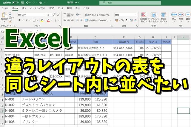 Excel エクセル リンクされた図 表