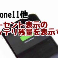 iPhone アイフォン バッテリ残量 ウィジェット