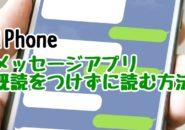 iPhone アイフォン メッセージ 既読