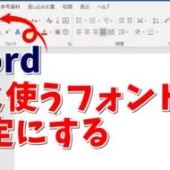 Word ワード フォント 既定 変更
