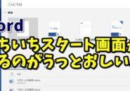 Word ワード 起動 スタート画面