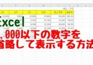 エクセル Excel 1000 省略
