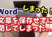 Word ワード 文章 復元 自動保存
