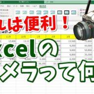 Excel エクセル カメラ