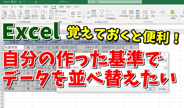 Excel エクセル データの並べ替え ユーザー設定リスト
