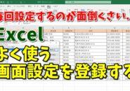 Excel エクセル ユーザー設定のビュー