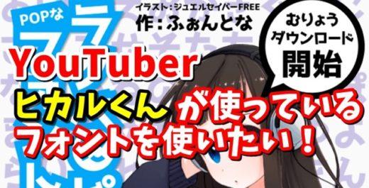 ヒカル 動画 フォント 文字