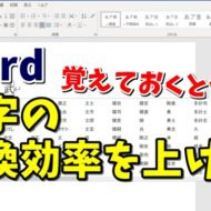 Word ワード 漢字 変換
