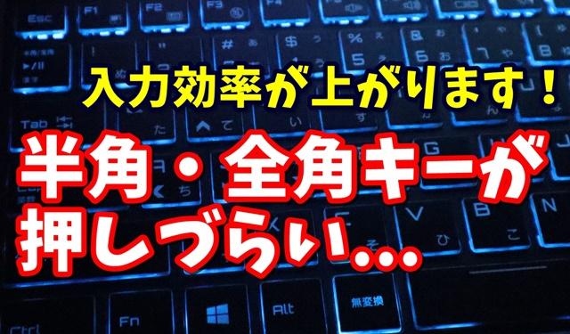 Windows10 半角 全角 CapsLock 切り替え