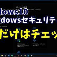 Windows10 Windowsセキュリティー ウイルスソフト ウイルス