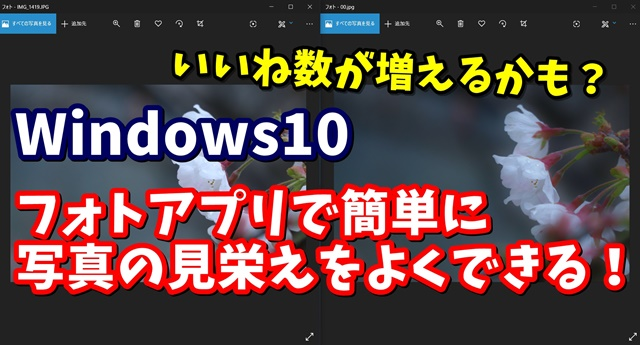 Windows10 フォト 写真 編集