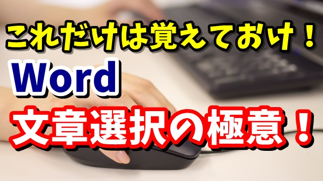 Word ワード 文字 選択