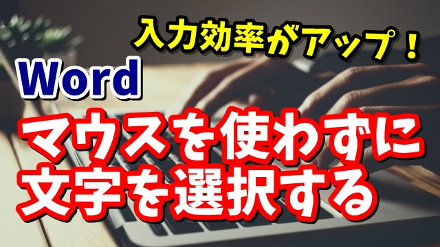 Word ワード キーボード 文字選択