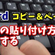 Word ワード コピー&ペースト 貼り付け