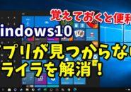 Windows10 スタートメニュー アプリ 検索