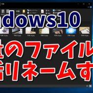 Windows10 ウィンドウズ10 ファイル名 変更